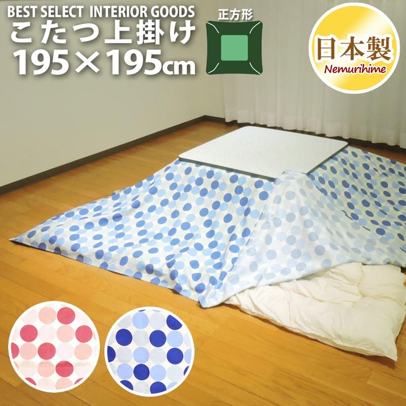 眠り姫 上掛けカバー マルチカバー マリンドット195×195cm 正方形 綿100% オックス かわいい 日本製 こたつ布団 カバー インテリア 洗濯可
