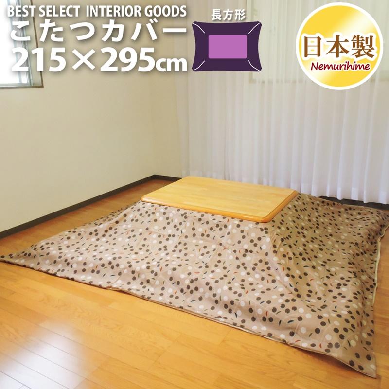眠り姫 こたつ カバー 木の実215×295cm 超大判 長方形綿100% モダン 日本製 こたつ布団 こたつカバー 単品 洗濯可 掛布団