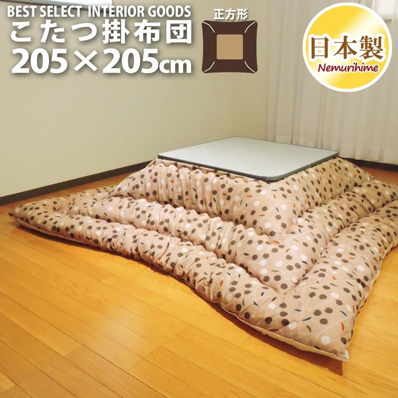 眠り姫 こたつ 掛布団 木の実205×205cm 大判 正方形 モダン綿100% 日本製 こたつ布団 単品