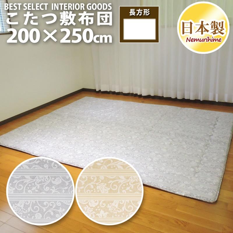 眠り姫 こたつ 敷布団 ロザリー200×250cm 長方形 固綿芯 ナチュラル 日本製 こたつ布団 単品