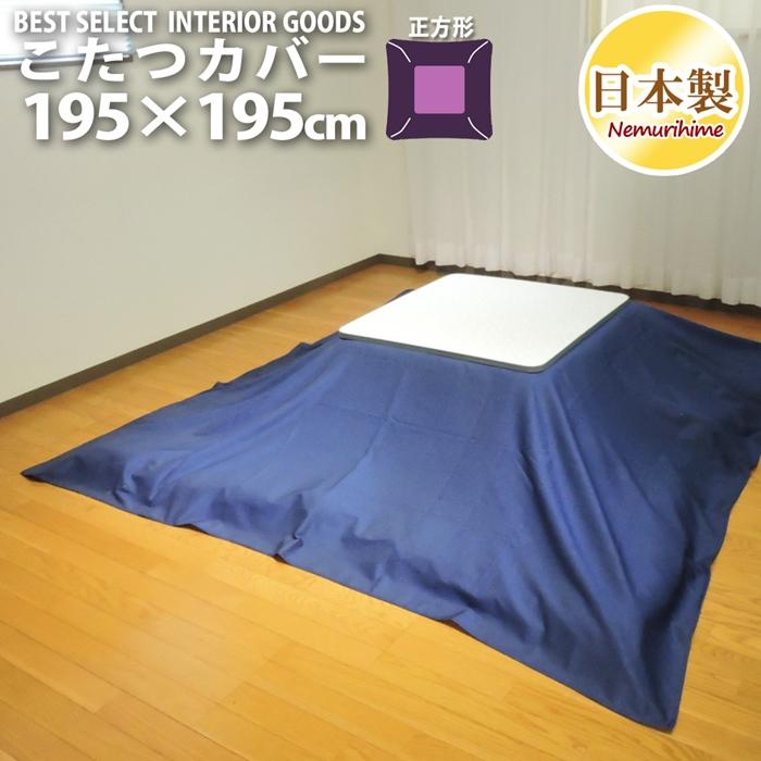 眠り姫 こたつ カバー デニム調195×195cm 正方形無地 カジュアル 日本製 こたつ布団 こたつカバー 単品 洗濯可 掛布団