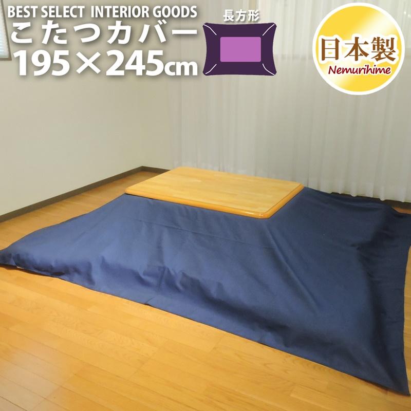 眠り姫 こたつ カバー デニム調195×245cm 長方形無地 カジュアル 日本製 こたつ布団 こたつカバー 単品 洗濯可 掛布団