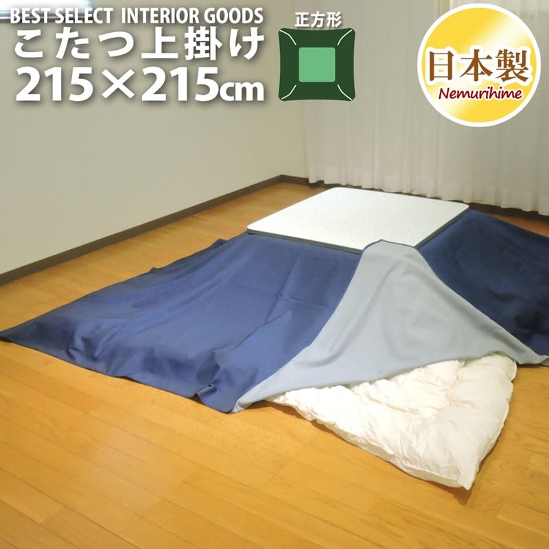 眠り姫 上掛けカバー マルチカバー デニム調215×215cm 大判 正方形 無地 カジュアル 日本製 こたつ布団 カバー インテリア 洗濯可