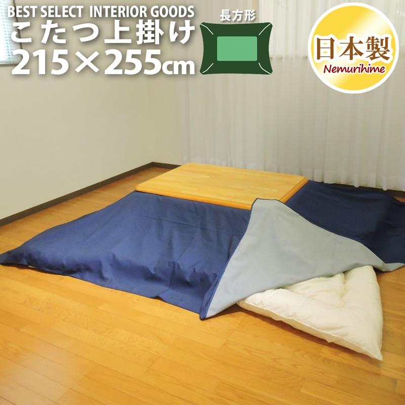眠り姫 上掛けカバー マルチカバー デニム調215×255cm 大判 長方形 無地 カジュアル 日本製 こたつ布団 カバー インテリア 洗濯可