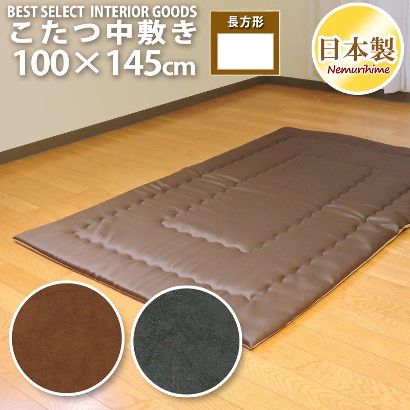 眠り姫 こたつ 中敷き ラグ レザー調100×150cm 長方形 ラグジュアリー固綿芯 無地 日本製 こたつ布団 単品