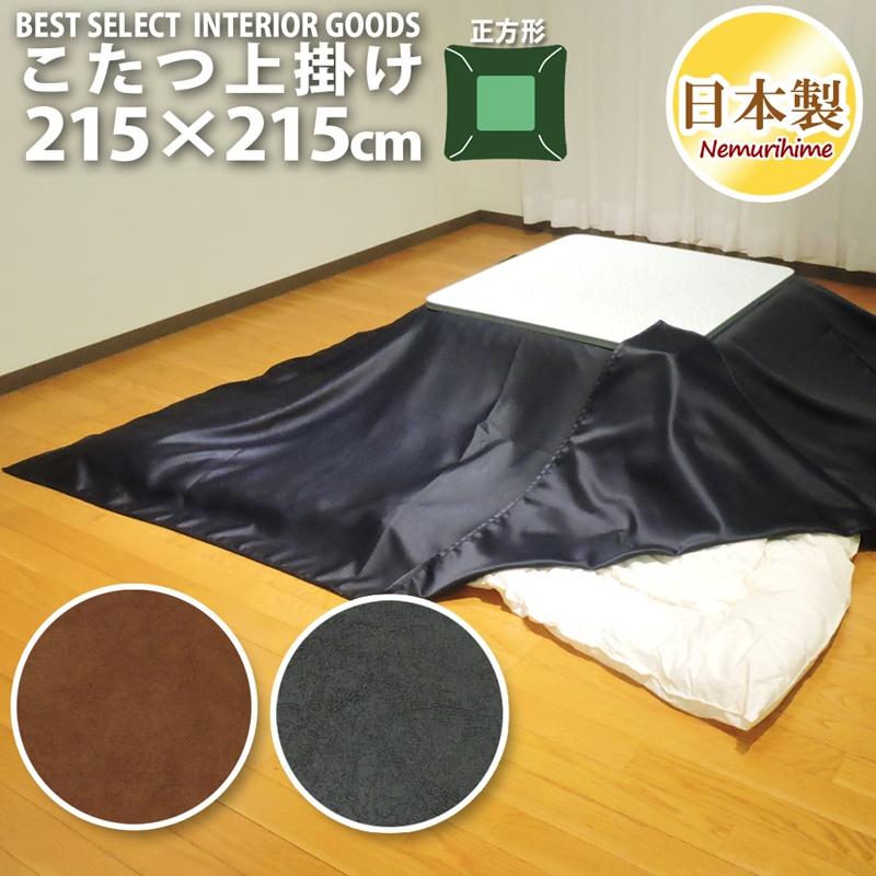 眠り姫 上掛けカバー マルチカバー レザー調215×215cm 大判 正方形 無地 カジュアル 日本製 こたつ布団 カバー インテリア 洗濯可