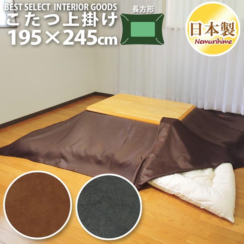 眠り姫 上掛けカバー マルチカバー レザー調195×245cm 長方形 無地 カジュアル 日本製 こたつ布団 カバー インテリア 洗濯可