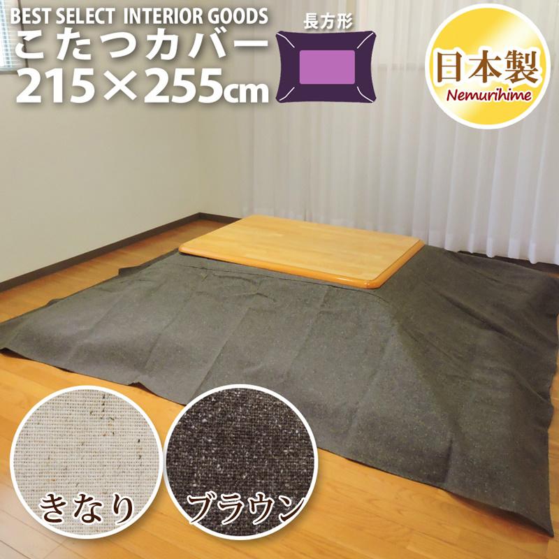 眠り姫 こたつ カバー ツイード調215×255cm 大判 長方形綿100% 無地 カジュアル 日本製 こたつ布団 こたつカバー 単品 洗濯可 掛布団
