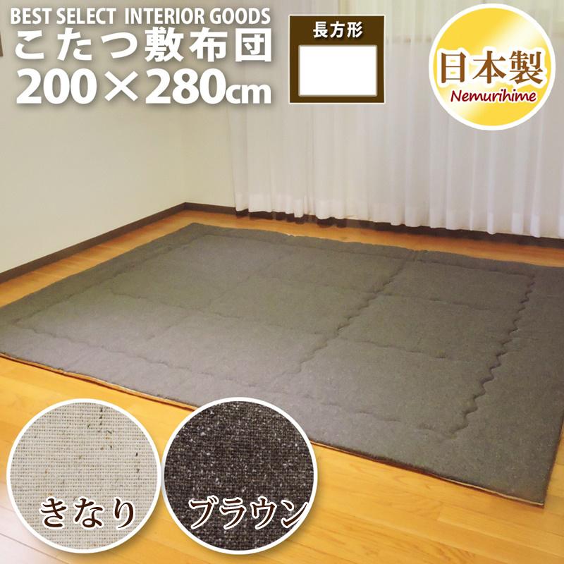 眠り姫 こたつ 敷布団 ツイード調200×280cm 超大判 長方形 カジュアル固綿芯 無地 日本製 こたつ布団 単品