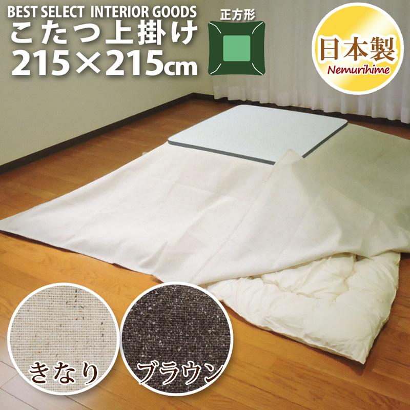 眠り姫 上掛けカバー マルチカバー ツイード調215×215cm 大判 正方形 綿100% 無地 カジュアル 日本製 こたつ布団 カバー インテリア 洗濯可