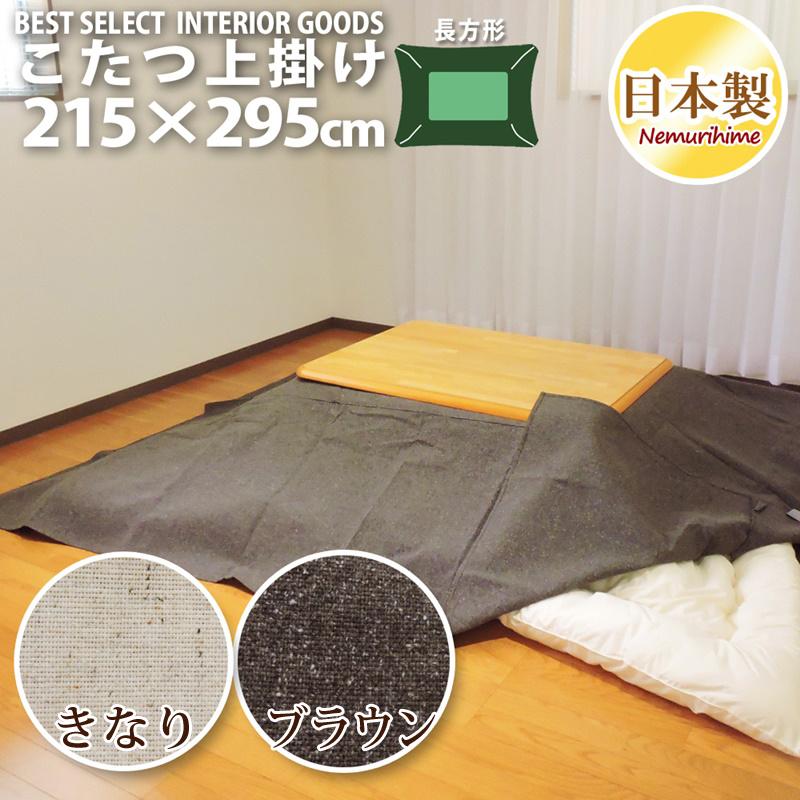 眠り姫 上掛けカバー マルチカバー ツイード調215×295cm 超大判 長方形 綿100% 無地 カジュアル 日本製 こたつ布団 カバー インテリア 洗濯可