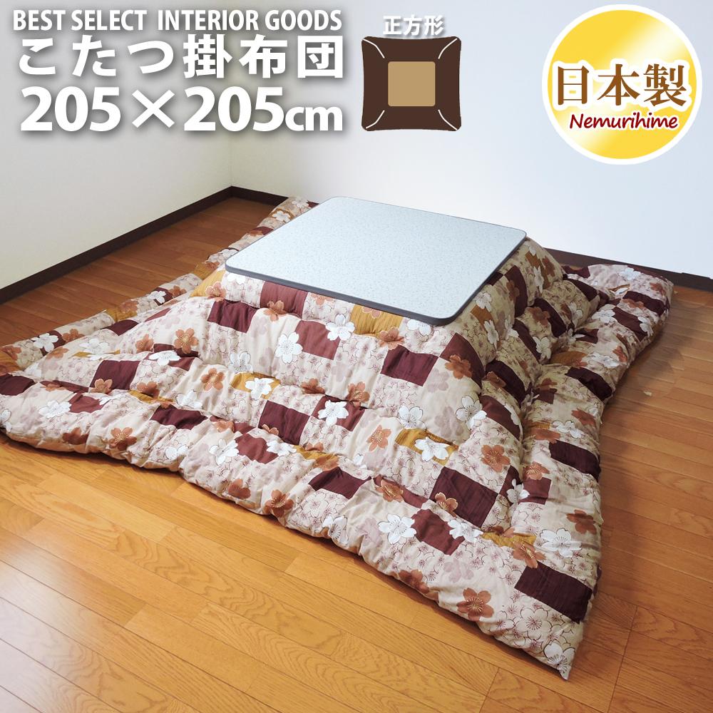 こたつ 掛け布団 弥桜 和調 正方形 大判 205×205cm ポリエステル綿 シーチング 綿100% こたつ用品 こたつ布団 掛布団日本製