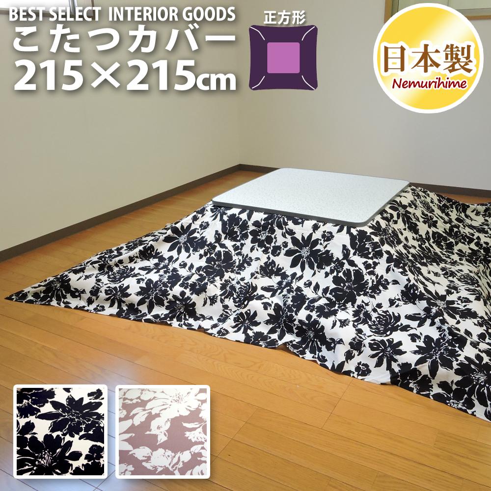 こたつ 布団カバー モノリウム ナチュラル 正方形 大判 215×215cm オックス 綿100% ファスナー付 こたつ用品 こたつ布団 カバー 洗濯可 コタツ 日本製