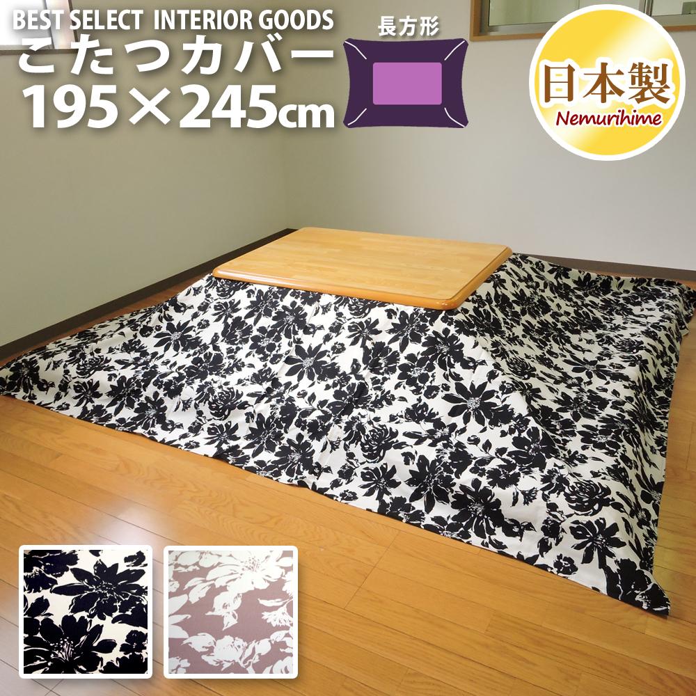 こたつ 布団カバー モノリウム ナチュラル 長方形 普通判 195×245cm オックス 綿100% ファスナー付 こたつ用品 こたつ布団 カバー 洗濯可 コタツ 日本製