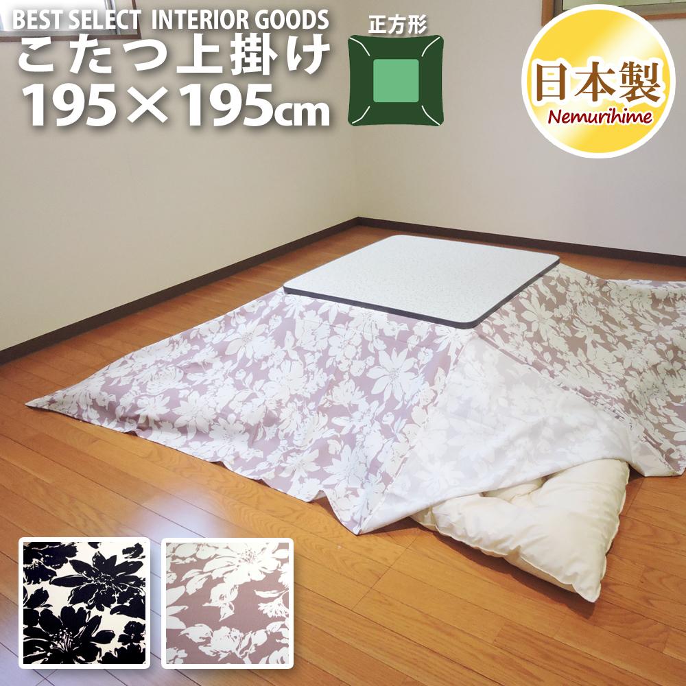 こたつ 上掛けカバー モノリウム ナチュラル 正方形 普通判 195×195cm オックス 綿100% マルチカバーこたつ用品 こたつ布団 カバー 洗濯可 インテリア コタツ 日本製