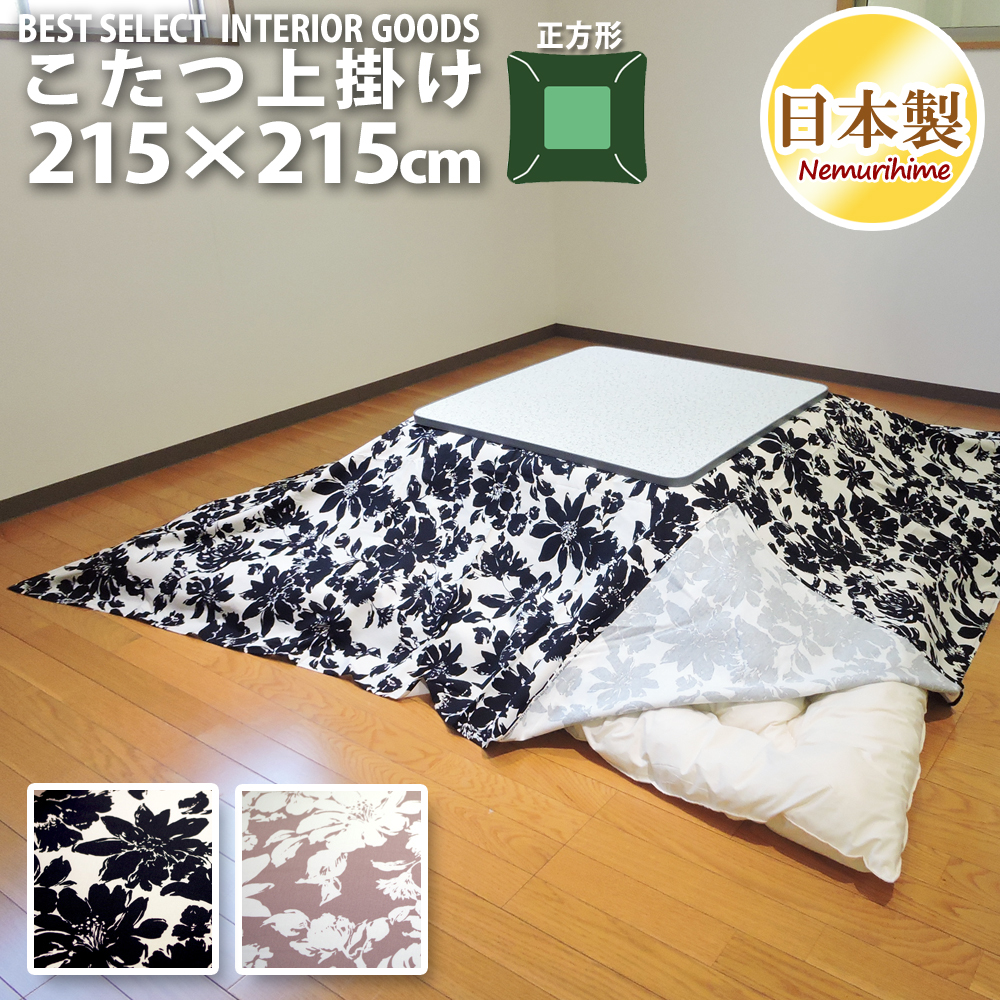 こたつ 上掛けカバー モノリウム ナチュラル 正方形 大判 215×215cm オックス 綿100% マルチカバーこたつ用品 こたつ布団 カバー 洗濯可 インテリア コタツ 日本製