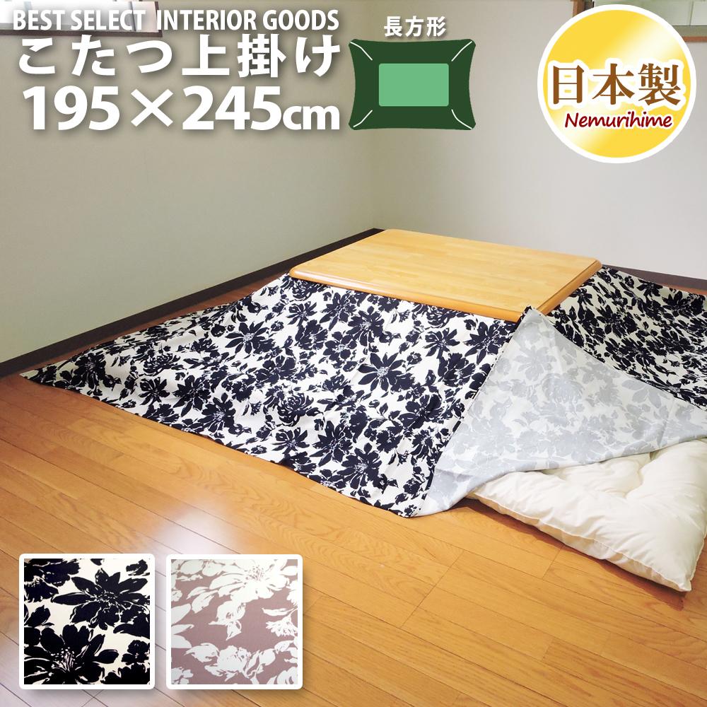 こたつ 上掛けカバー モノリウム ナチュラル 長方形 普通判 195×245cm オックス 綿100% マルチカバーこたつ用品 こたつ布団 カバー 洗濯可 インテリア コタツ 日本製