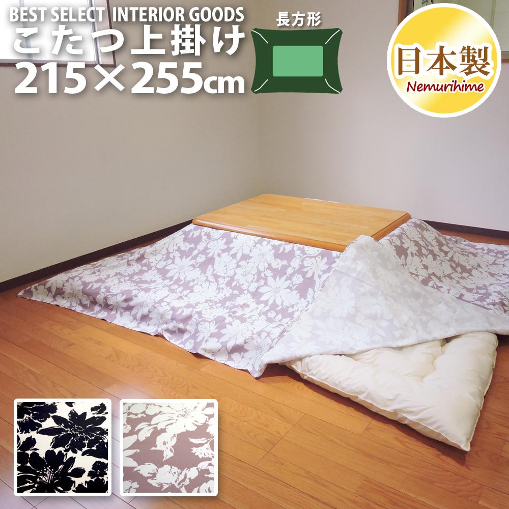 こたつ 上掛けカバー モノリウム ナチュラル 長方形 大判 215×255cm オックス 綿100% マルチカバーこたつ用品 こたつ布団 カバー 洗濯可 インテリア コタツ 日本製