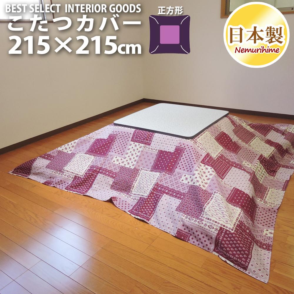 こたつ 布団カバー ラブリーパッチ かわいい 正方形 大判 215×215cm オックス 綿100% ファスナー付 こたつ用品 こたつ布団 カバー 洗濯可 コタツ 日本製