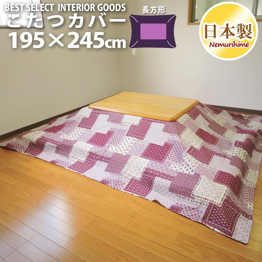こたつ 布団カバー ラブリーパッチ かわいい 長方形 普通判 195×245cm オックス 綿100% ファスナー付 こたつ用品 こたつ布団 カバー 洗濯可 コタツ 日本製
