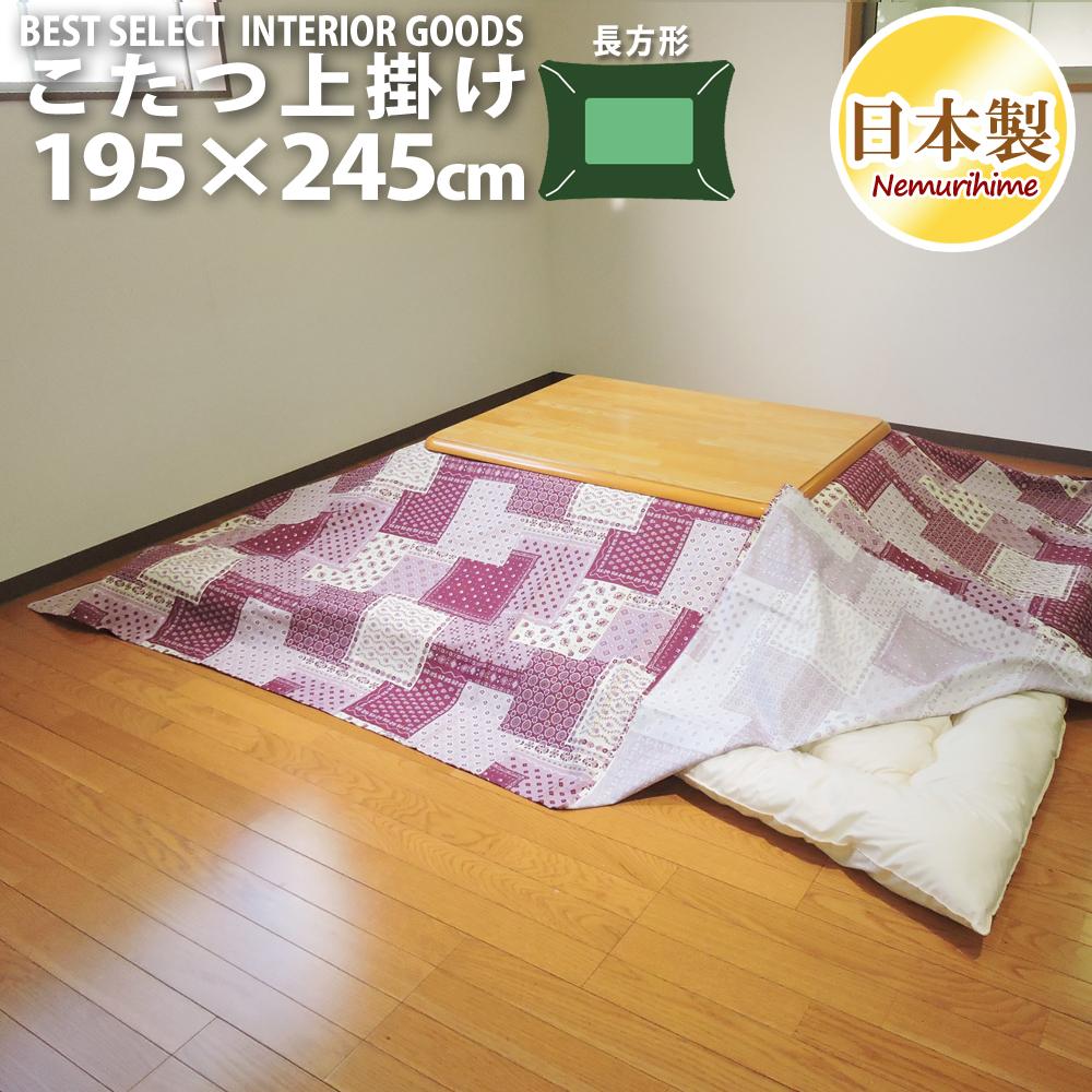 こたつ 上掛けカバー ラブリーパッチ かわいい 長方形 普通判 195×245cm オックス 綿100% マルチカバーこたつ用品 こたつ布団 カバー 洗濯可 インテリア コタツ 日本製