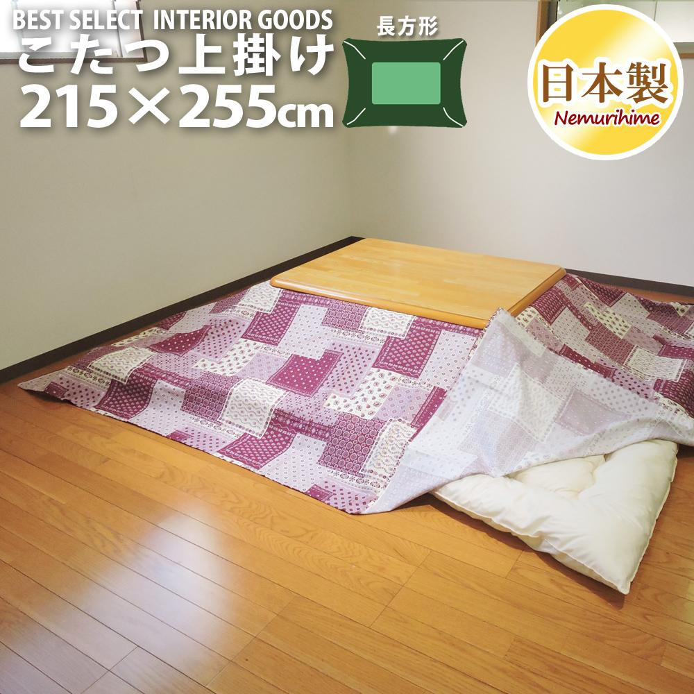 こたつ 上掛けカバー ラブリーパッチ かわいい 長方形 大判 215×255cm オックス 綿100% マルチカバーこたつ用品 こたつ布団 カバー 洗濯可 インテリア コタツ 日本製