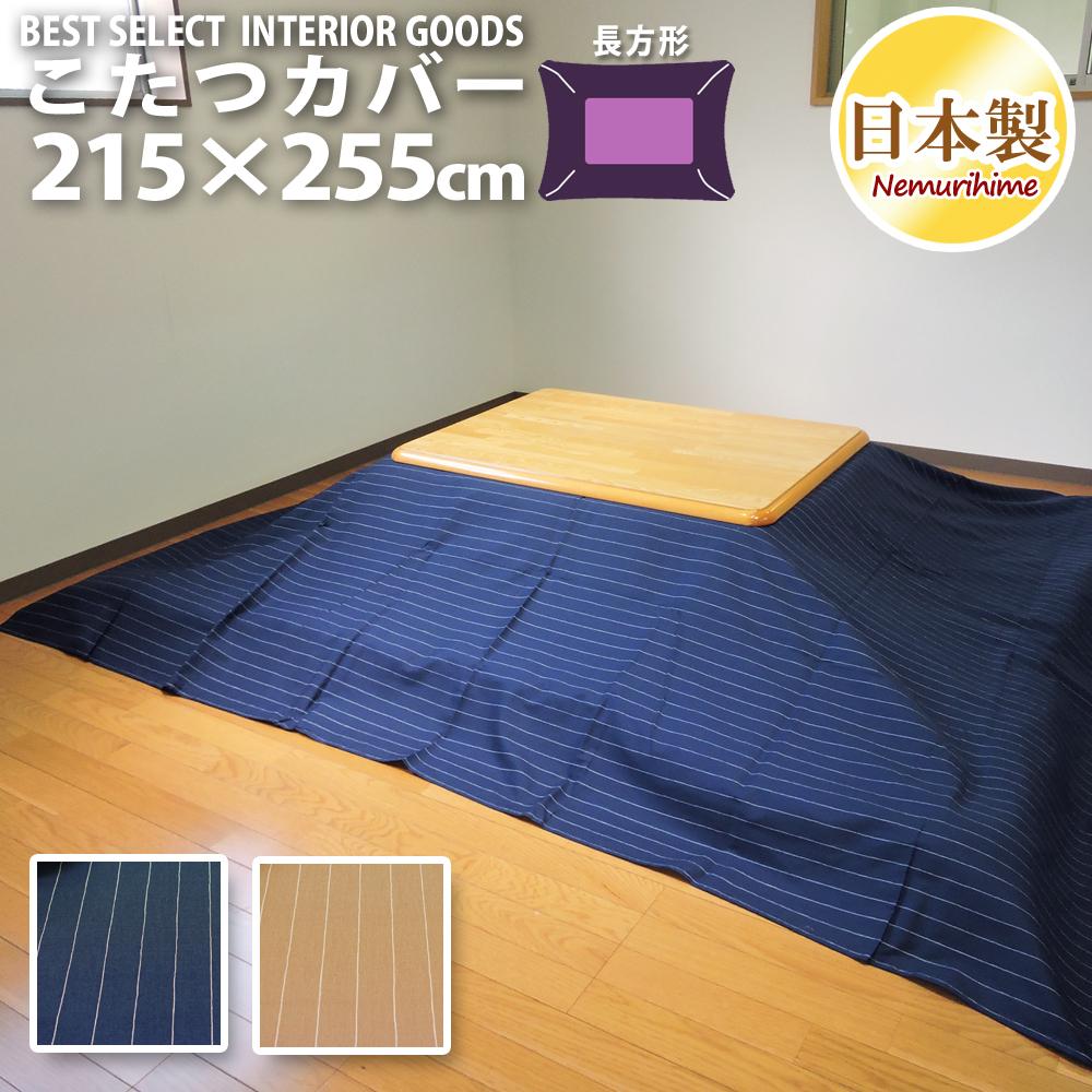 こたつ 布団カバー ピンストライプ モダン 長方形 大判 215×255cm オックス 綿100% ファスナー付 こたつ用品 こたつ布団 カバー 洗濯可 コタツ 日本製