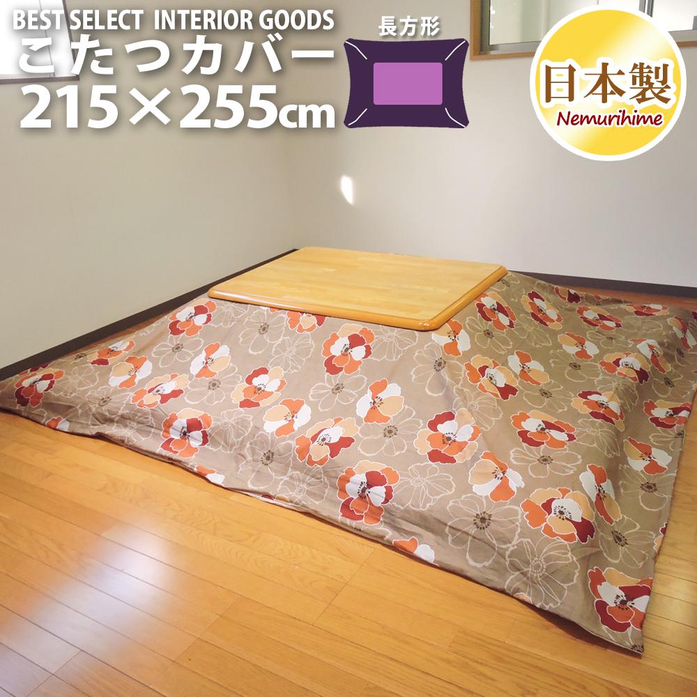 こたつ 布団カバー ペタル かわいい 長方形 大判 215×255cm シーチング 綿100% ファスナー付 こたつ用品 こたつ布団 カバー 洗濯可 コタツ 日本製