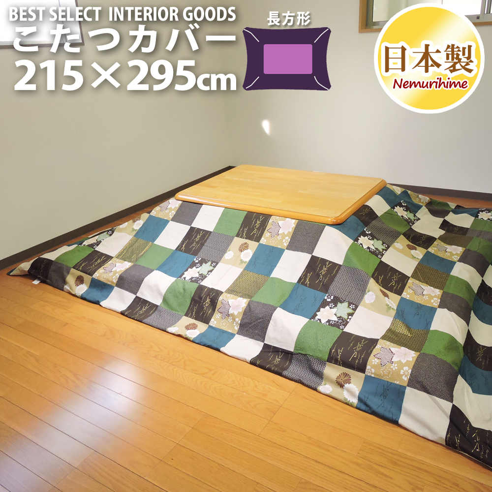 こたつ 布団カバー 和菊 和調 長方形 超大判 215×295cm 特大 シーチング 綿100% ファスナー付 こたつ用品 こたつ布団 カバー 洗濯可 コタツ 日本製