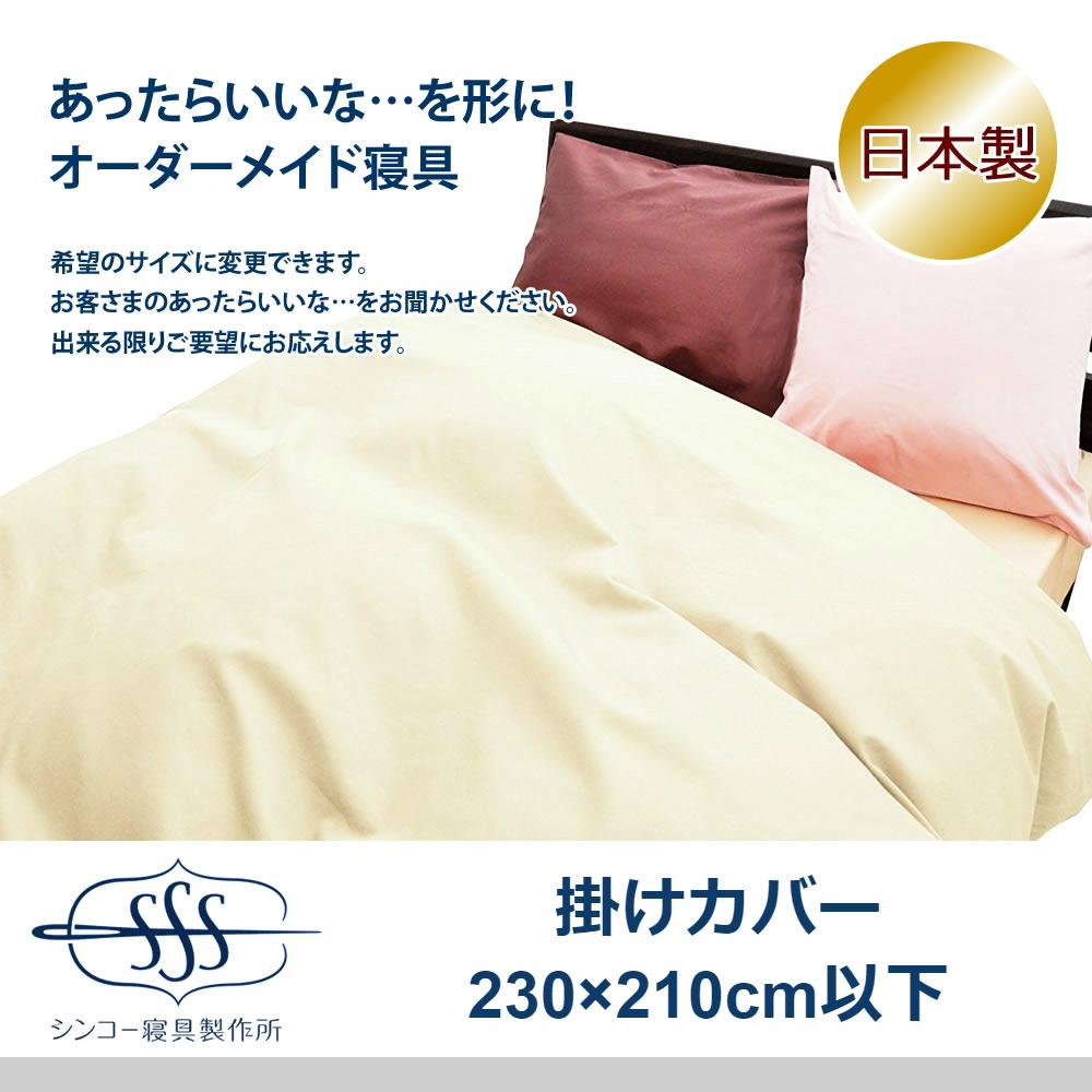 オーダーメイド 掛布団カバー230X210cm 以下 日本製 綿100% 別注 サイズ変更可