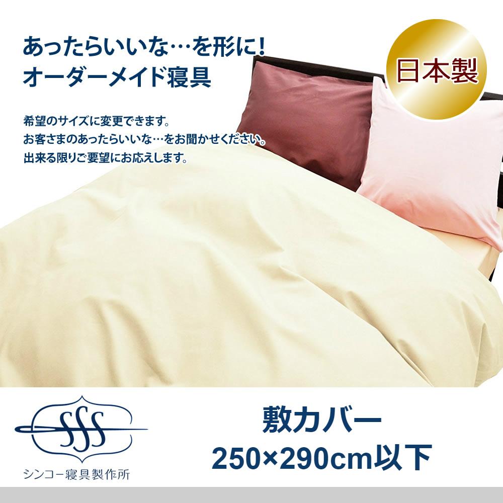 オーダーメイド 敷布団カバー250X290cm 以下 日本製 綿100% 別注 サイズ変更可