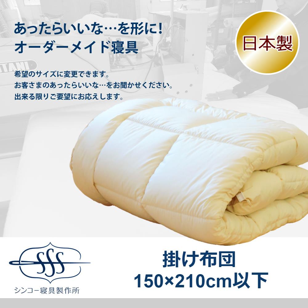 送料無料 日本製 掛布団 オーダーメイド 150×210cm以下 形・サイズに対応可洗える 抗菌防臭防ダニ加工 別注 掛け布団
