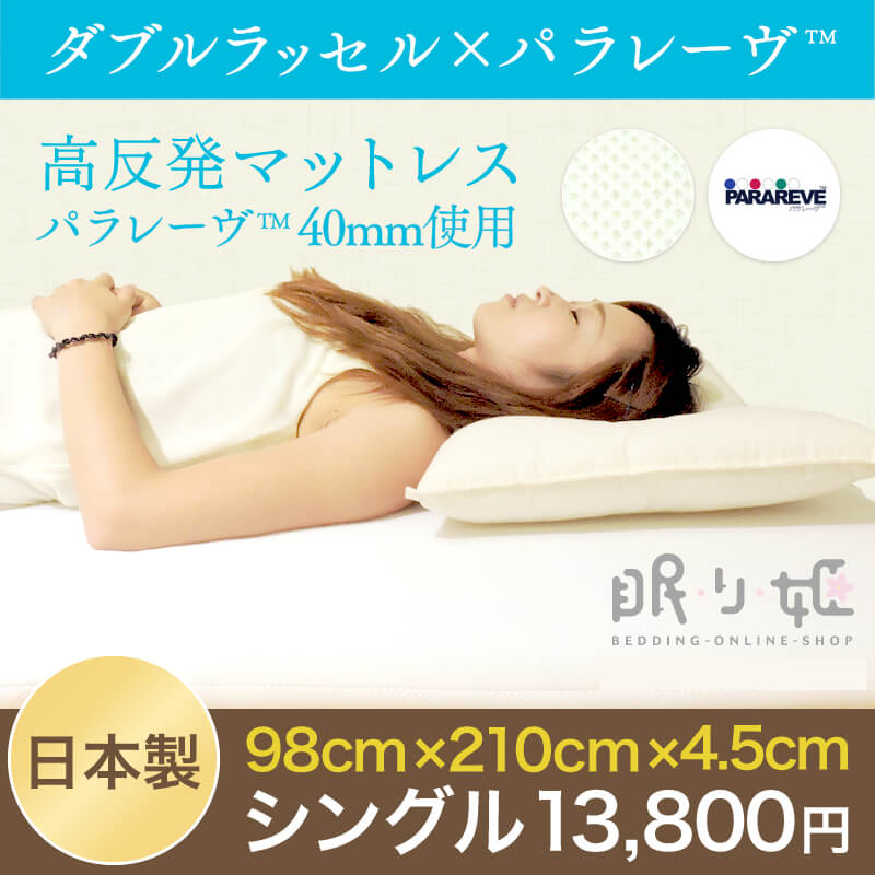 Low back pain pad Toyobo breath air core [free shipping] mattress breath air core Domestic washable futon Toyobo breath air core / hardware type 40mm hollow single use [smtb-kd] [fs01gm] made in 95cm *205cm Japan
