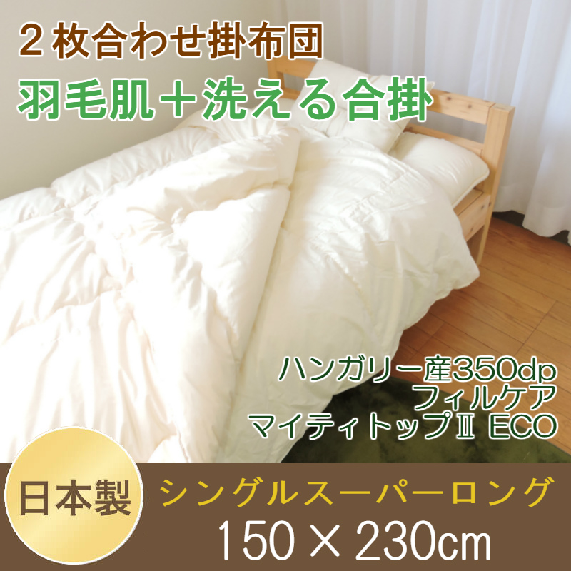 洗える 2枚合わせ掛布団 日本製背の高い人用 合い掛け布団 ×羽毛肌布団防ダニ 抗菌 防臭 加工 スーパーロング150×230 cm ハンガリー産羽毛
