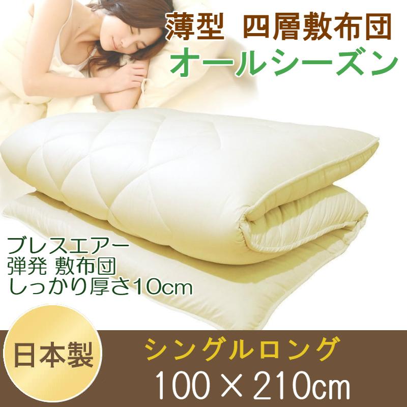 ブレスエアー (R)使用 薄型 四層敷布団 シングルロング 100×210cm 日本製 オールシーズン高弾発 敷布団 腰痛予防