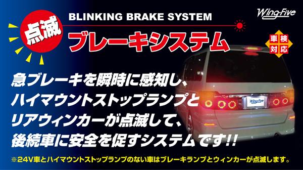 エマージェンシーストップシグナルWing-Five ウィングファイブ点滅・ブレーキシステム 車検対応品12V車専用 汎用タイプ WFL-032