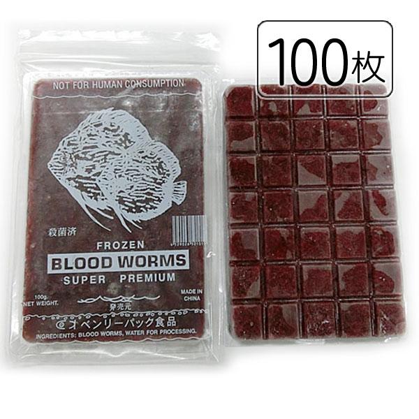 メーカー値上げにつき値上がりしておりますご注意ください ベンリーパック食品 冷凍赤虫(あかむし)100g×100枚(沖縄/北海道/離島発送不可)福岡からではなく大阪メーカーから発送