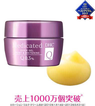 DHC 化粧品定番 薬用Qクイックジェルモイスト&ホワイトニング医薬部外品100g オールインワン(滋賀在庫)