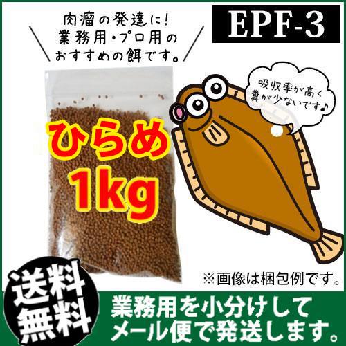 (※メール便K)日清丸紅飼料ひらめEPF3(3.5mm)1kg/浮上性 コイのごはん 熱帯魚の餌 アロワナのエサ(金魚小屋-希-福岡)