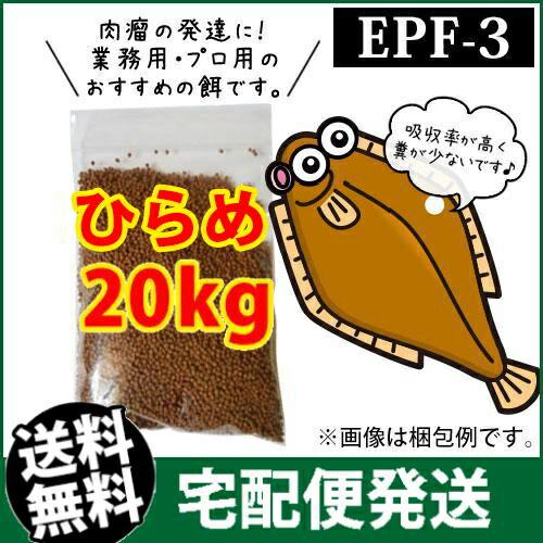 (メーカー直送)日清丸紅飼料ひらめEPF3(3.5mm)20kg/浮上性 コイのごはん 熱帯魚の餌 アロワナのエサ(金魚小屋-希-福岡)