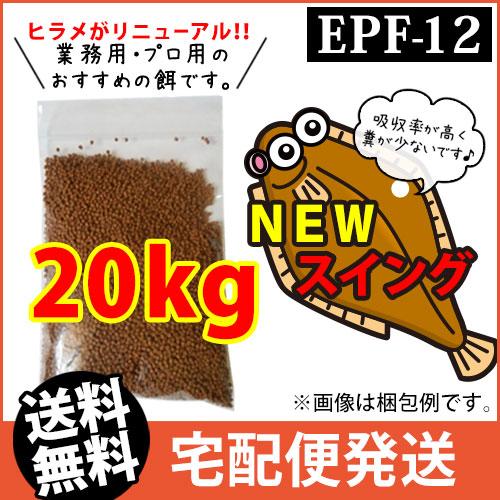 (メーカー直送)日清丸紅飼料スイングEPF12(12.3mm)20kg/浮上性 ひらめ コイのごはん 熱帯魚の餌 アロワナのエサ(金魚小屋-希-福岡)