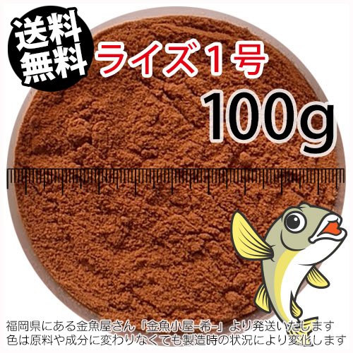 送料無料 日清丸紅飼料ライズ1号 粒径0.25mm 100g小分け品 メール便 金魚小屋-希-福岡 格安 3日 日本正規代理店品