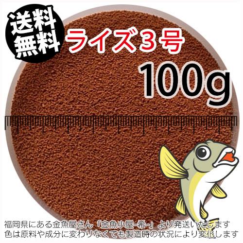送料無料 日清丸紅飼料ライズ3号 粒径0.36~0.65mm 100g小分け品 3日 (人気激安) 半額 メール便 金魚小屋-希-福岡