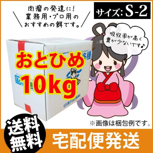 (メーカー直送)日清丸紅飼料おとひめS2(沈降性)10kg/コイのごはん 熱帯魚の餌 アロワナのエサ(金魚小屋-希-福岡)