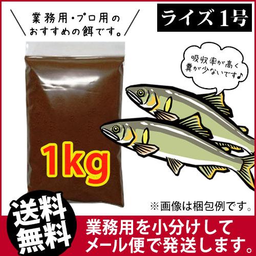 (※メール便K)日清丸紅飼料ライズ1号(粒径0.25mm)1kg/メダカのごはん 稚魚の餌 グッピーのエサ(金魚小屋-希-福岡)