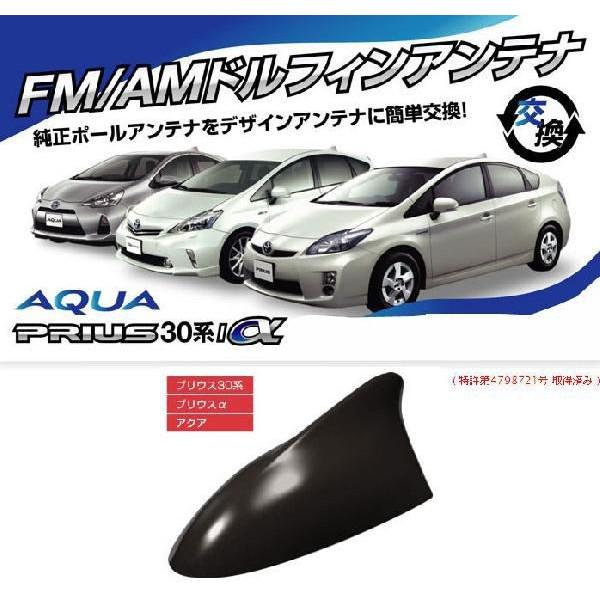 ビートソニック トヨタ アクア プリウス30系/α/PHV用 AM・FMラジオ用 ドルフィンアンテナ FDX3T-1G3