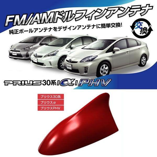 ビートソニック トヨタ プリウス30系/α/PHV用 AM・FMラジオ用 ドルフィンアンテナ FDX3T-3R3