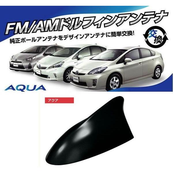ビートソニック トヨタ アクア 用 AM・FMラジオ用 ドルフィンアンテナ FDX3T-209