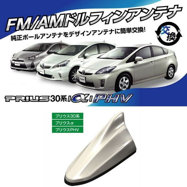ビートソニック トヨタ プリウス30系/α/PHV用 AM・FMラジオ用 ドルフィンアンテナ FDX4T-070