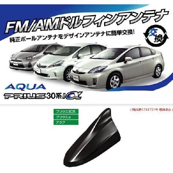 ビートソニック トヨタ アクア プリウス30系/α/PHV用 AM・FMラジオ用 ドルフィンアンテナ FDX4T-1G3